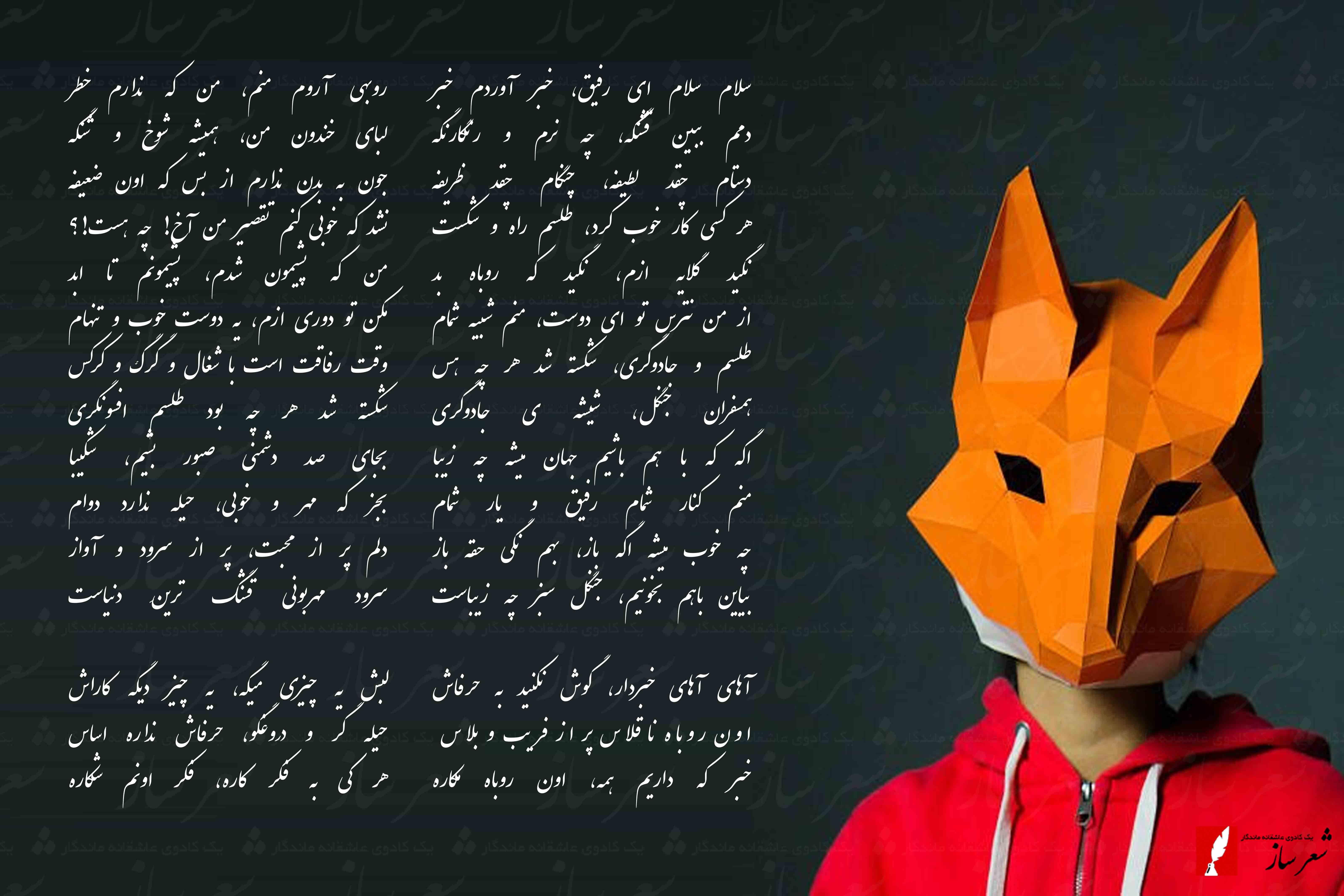 شعر کودک روباره حقه باز