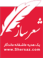 Logo-Shersaaz90-60