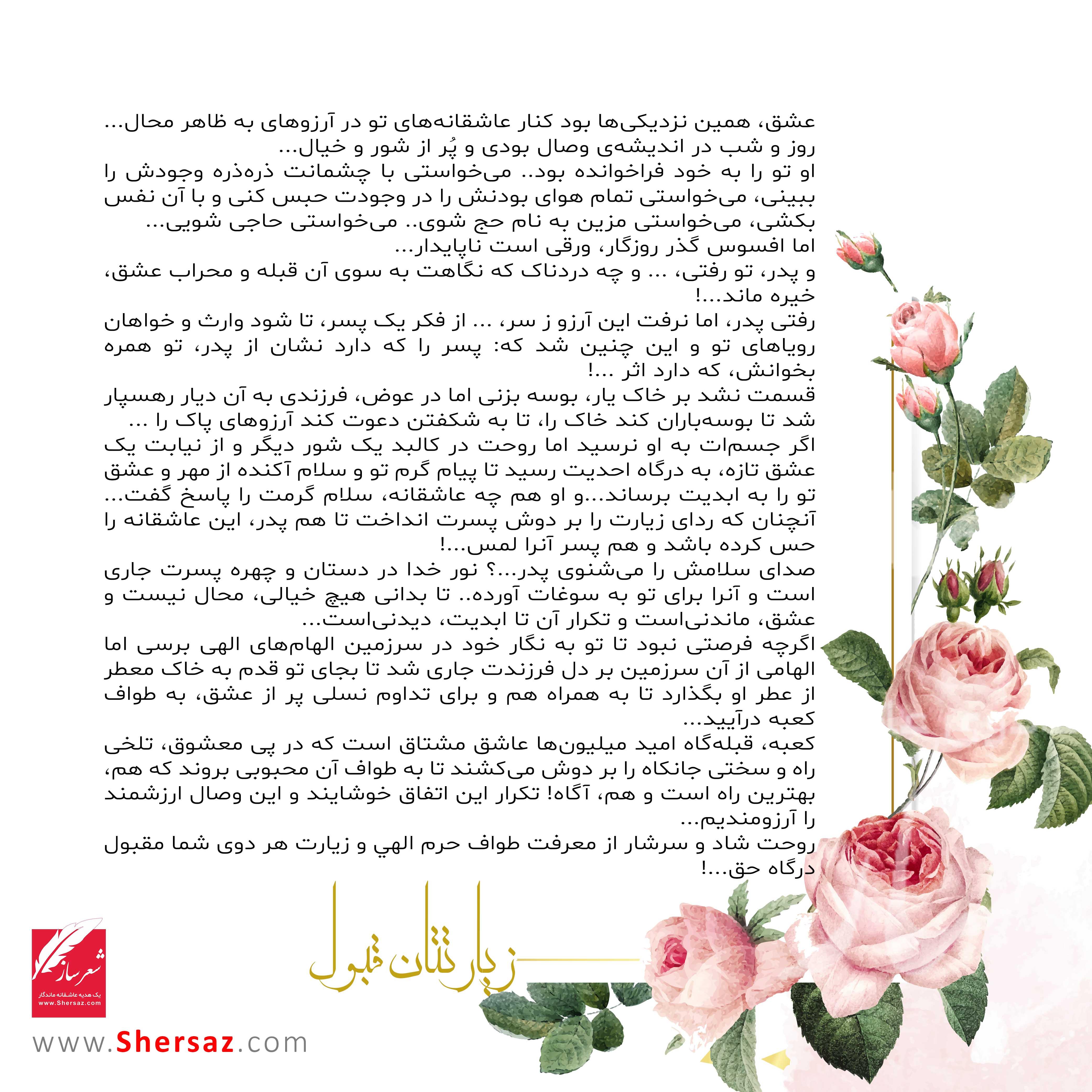 متن پیام تبریک طواف کعبه و حج