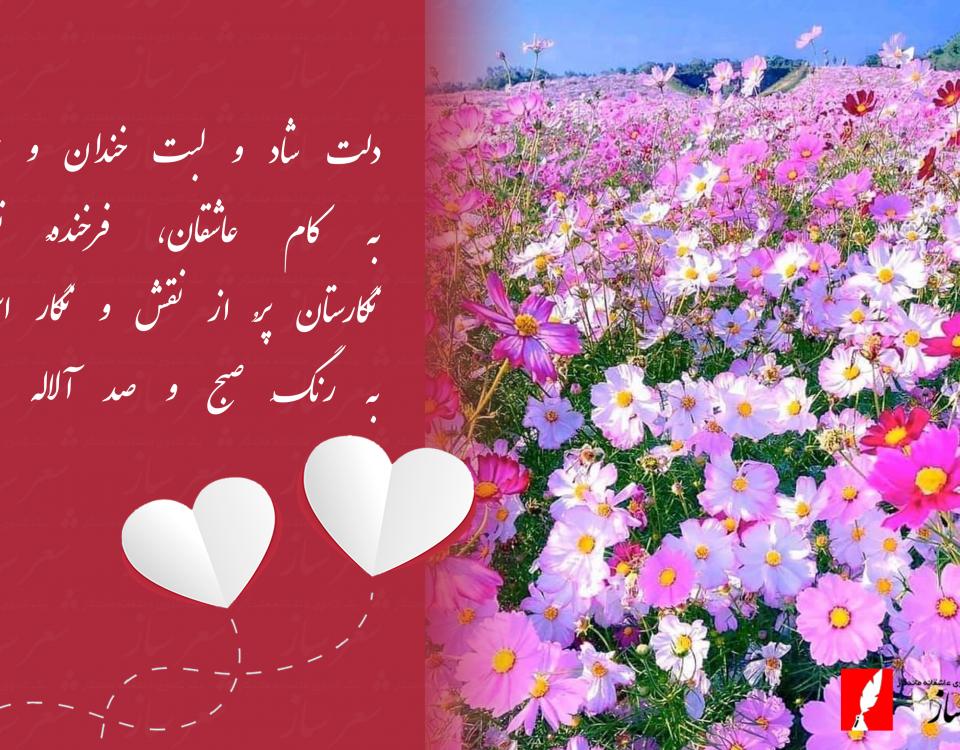 شعر تبریک نوروز چاپخانه نگارستان