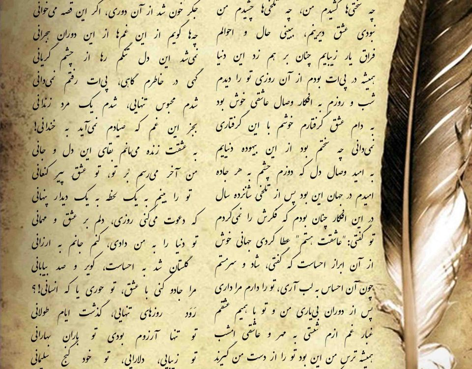 شعرسفارشی قصه عشق المیرا و محمود
