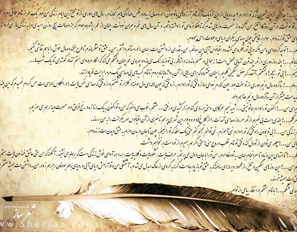 متن سفارشی قصه عشق المیرا و محمود