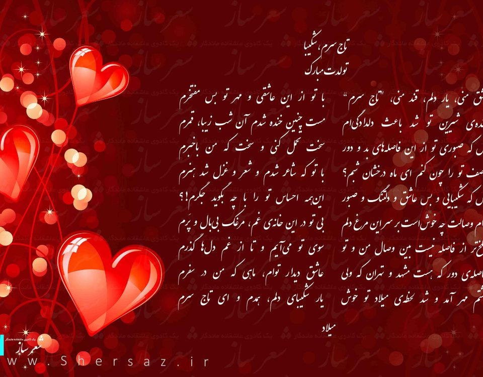 فایل شعر تبریک تولد عاشقانه میلاد به شکیبا
